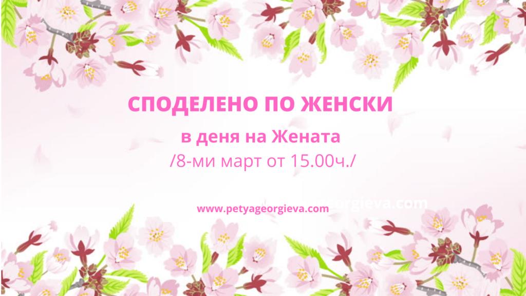Споделено по женски