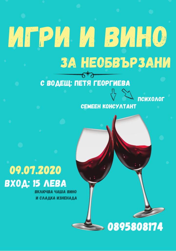 letni igri i vino za neobvyrzani