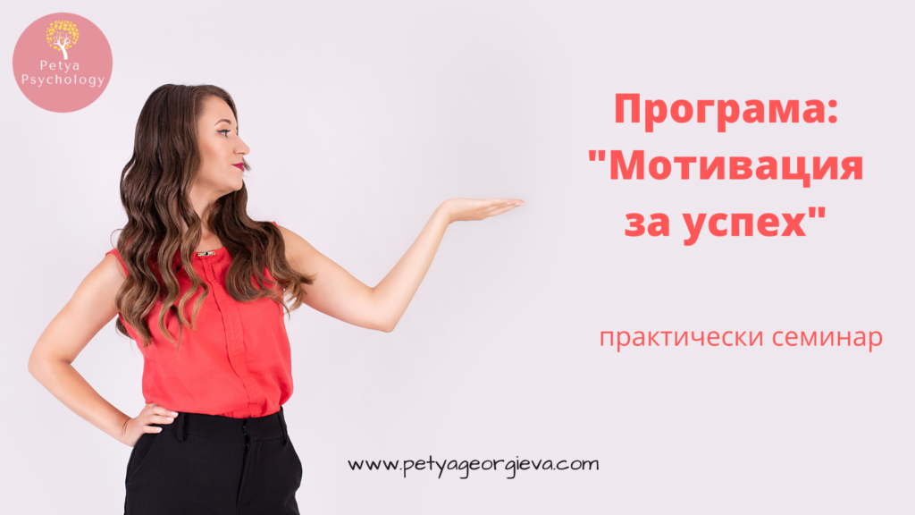 motivaciya za uspeh, razvitie